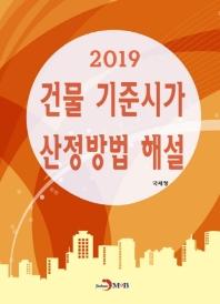 건물 기준시가 산정방법 해설(2019)