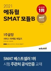SMAT 모듈B 서비스 마케팅/세일즈 1주끝장(2021)(에듀윌)