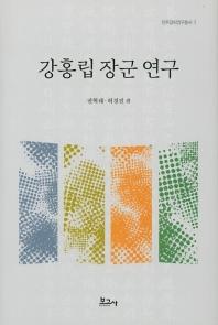 강홍립 장군 연구(진주강씨연구총서 1)(양장본 HardCover)
