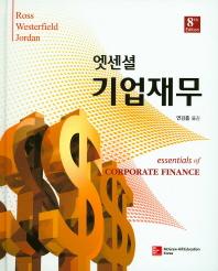 엣센셜 기업재무(8판)