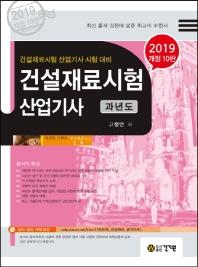 건설재료시험 산업기사 과년도(2019)(개정판 10판)
