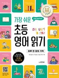 초등 영어 읽기(가장 쉬운)