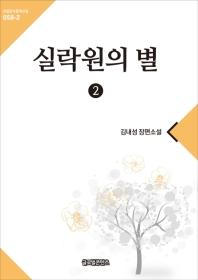 실락원의 별. 2(큰글한국문학선집 58-2)
