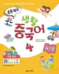 초등학교 생활 중국어. 4(워크북)