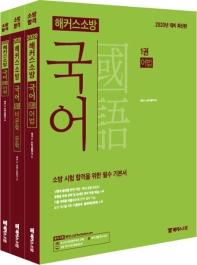 해커스 소방 국어 기본서 세트(2020)(전3권)
