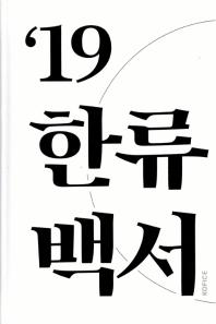 2019 한류백서(양장본 HardCover)