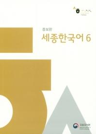 세종한국어. 6(증보판)