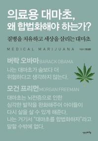 의료용 대마초, 왜 합법화해야 하는가?