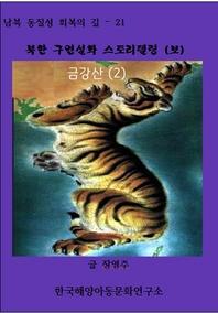 북한 구연설화 스토리텔링(보) 금강산(2)