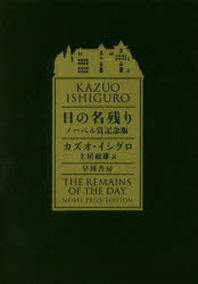 日の名殘り ノ-ベル賞記念版