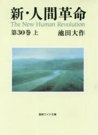 新.人間革命 第30卷上