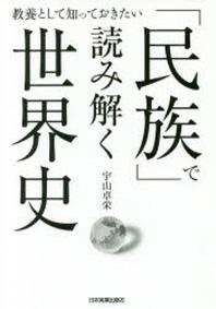 [보유]「民族」で讀み解く世界史 敎養として知っておきたい