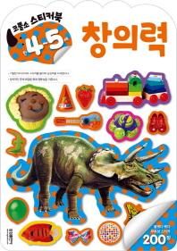 코뿔소 스티커북 만3-5세: 창의력(엄청 재밌어진 지능업)(유아학습지 코뿔소 스티커북 시리즈)