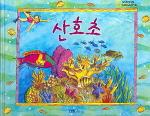 산호초(JUMP INTO SCIENCE 2)