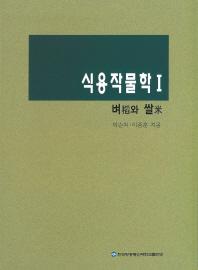 식용작물학1(2학기, 워크북포함)
