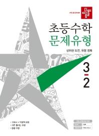 초등 수학 3-2 문제유형(2021)(디딤돌)
