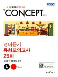 고등 수능 영어듣기 유형 모의고사 25회(2018)