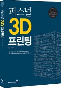 퍼스널 3D 프린팅 ▼/영진닷컴[1-760005]