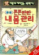 튼튼탄탄 내 몸 관리(앗 이렇게 재미있는 과학이 104)