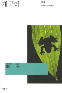 개구리(모던 클래식 58)