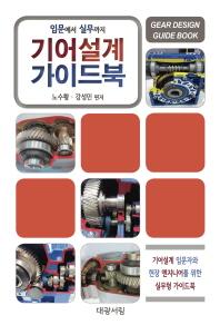 기어설계 가이드북(입문에서 실무까지)