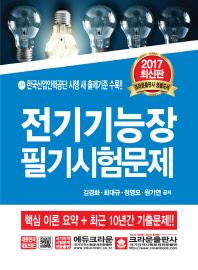 전기기능장 필기시험문제(2017)(개정판 2판)