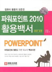파워포인트 2010 활용백서(2007 포함)