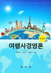 여행사경영론(12판)(양장본 HardCover)