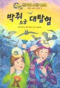 박쥐 소굴 대탐험(신기한 스쿨 버스 테마 과학 동화 2 2)
