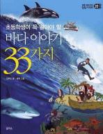 바다이야기 33가지