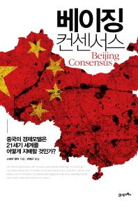 베이징 컨센서스