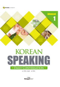 Korean Speaking Advanced. 1