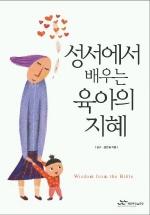 성서에서 배우는 육아의 지혜