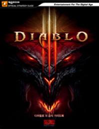 디아블로3 공식 가이드북