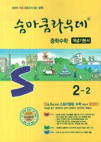 중학 수학 중2-2(개념기본서)(2018)