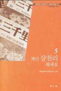 계간 삼천리 해제집. 5(한림대학교 일본학연구소 일본학자료총서 11)