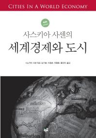 사스키아 사센의 세계경제와 도시(4판)