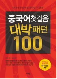 중국어 첫걸음 대박패턴 100