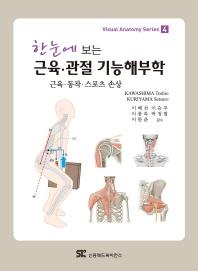 근육 관절 기능해부학(한눈에 보는)(Visual Anatomy Series 4)(Paperback)