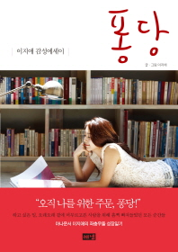 퐁당 / 이지애 // 소장용, 최상급