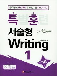 중등 특별훈련 서술형 Writing. 1: 기본