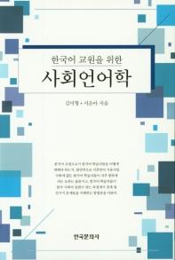 사회언어학(한국어 교원을 위한)