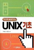 UNIX 기초(PC로 실습하는)