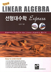 선형대수학 Express(개정판)