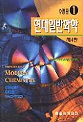 현대일반화학(제4판)(4판)(전2권)
