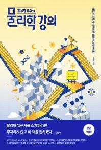최무영 교수의 물리학 강의(전면개정판)