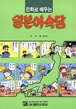 일본어 속담(만화로배우는)