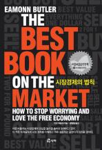 시장경제의 법칙(양장본 HardCover)