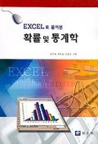 확률 및 통계학(EXCEL로 풀어본)