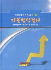 자분탐상검사(비파괴검사 이론&응용 4)(양장본 HardCover)